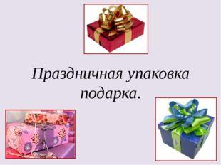 Праздничная упаковка подарка.