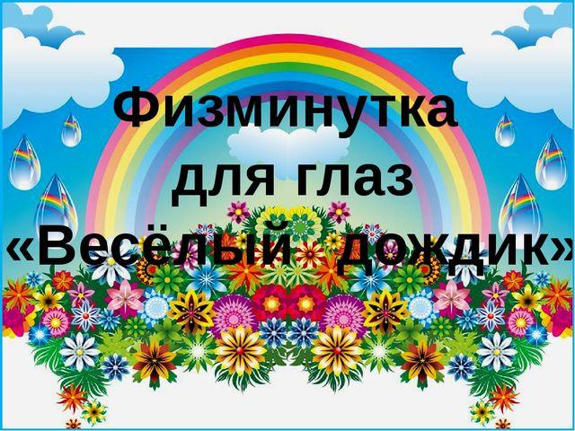 Физминутка для глаз «Весёлый дождик»