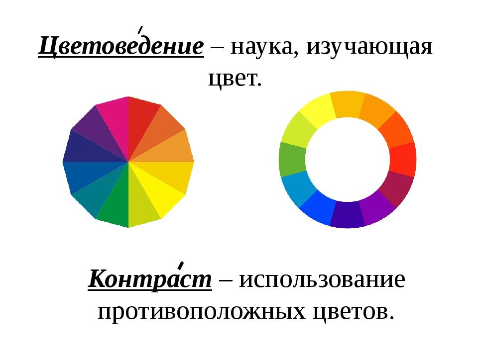 Цветоведение – наука, изучающая цвет. Контраст – использование противоположны...
