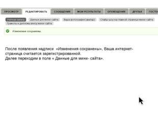 После появления надписи «Изменения сохранены», Ваша интернет- страница считае