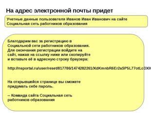 На адрес электронной почты придет сообщение : Учетные данные пользователя Ива