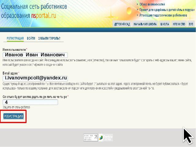 Иванов Иван Иванович i.ivanovmpcoll@yandex.ru 4