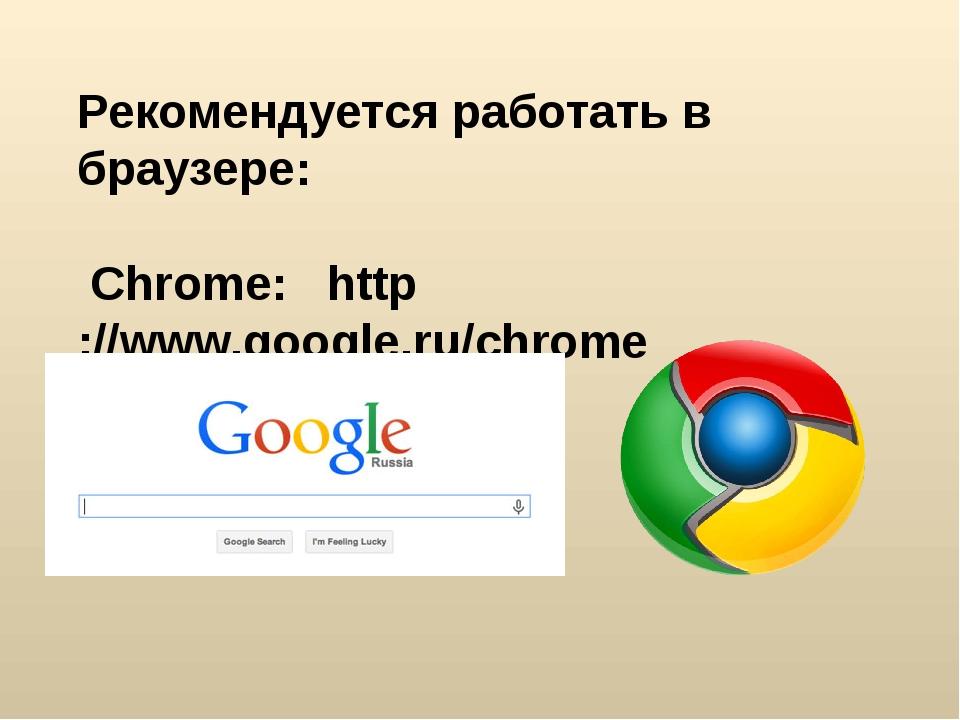 Рекомендуется работать в браузере: Chrome: http://www.google.ru/chrome