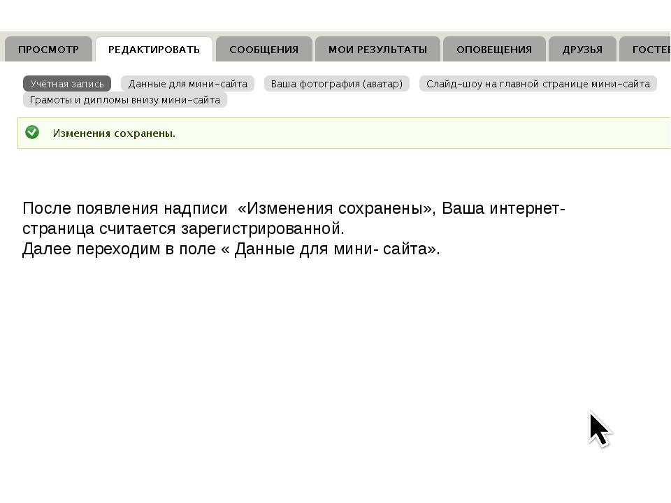 После появления надписи «Изменения сохранены», Ваша интернет- страница считае...