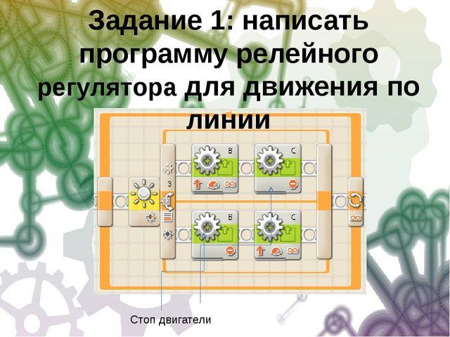 Задание 1: написать программу релейного регулятора для движения по линии Стоп...