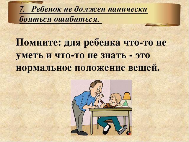 Помните: для ребенка что-то не уметь и что-то не знать - это нормальное полож...