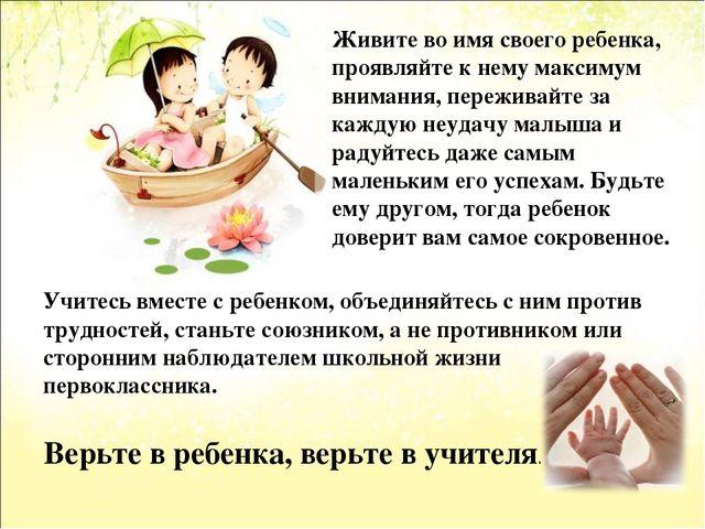 Живите во имя своего ребенка, проявляйте к нему максимум внимания, переживайт...