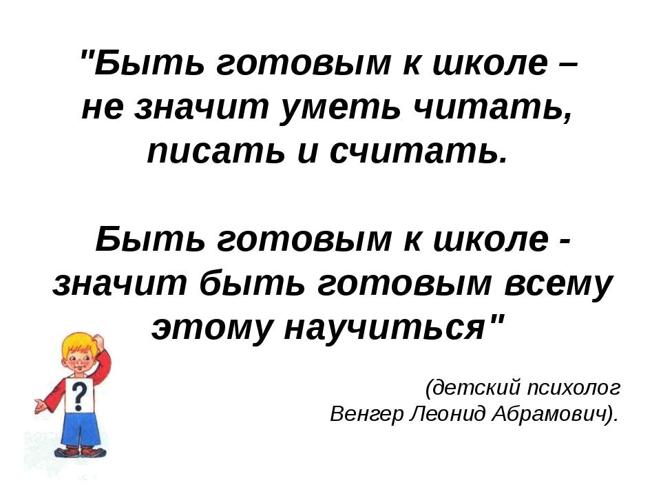 """""""Быть готовым к школе – не значит уметь читать, писать и считать. Быть готовы..."""