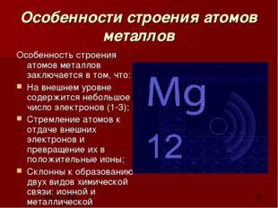 Особенности строения атомов металлов Особенность строения атомов металлов зак