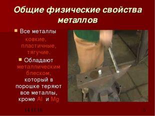 Общие физические свойства металлов Все металлы ковкие, пластичные, тягучие. О