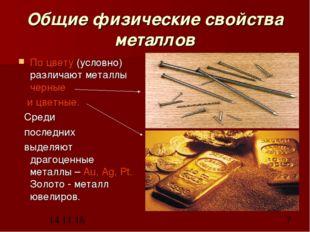 Общие физические свойства металлов По цвету (условно) различают металлы черны