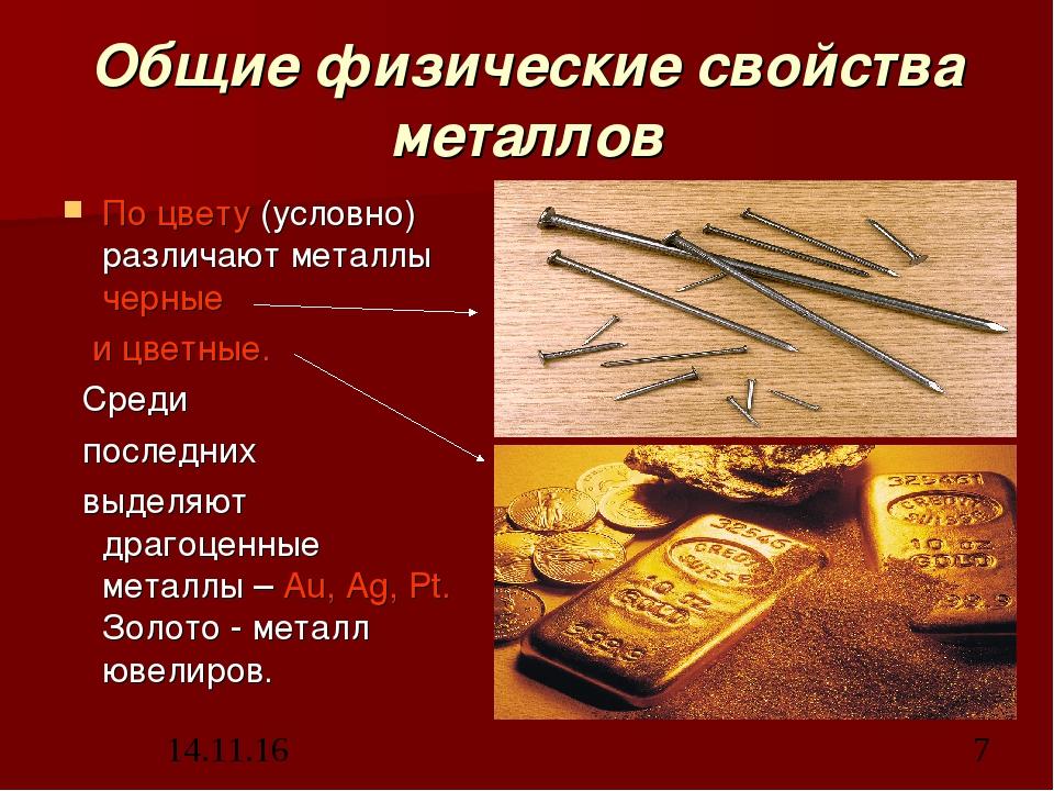 Общие физические свойства металлов По цвету (условно) различают металлы черны...