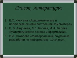Список литературы: Е.С. Кутугина «Арифметические и логические основы построен