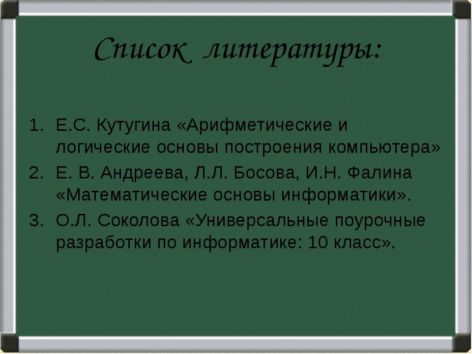 Список литературы: Е.С. Кутугина «Арифметические и логические основы построен...