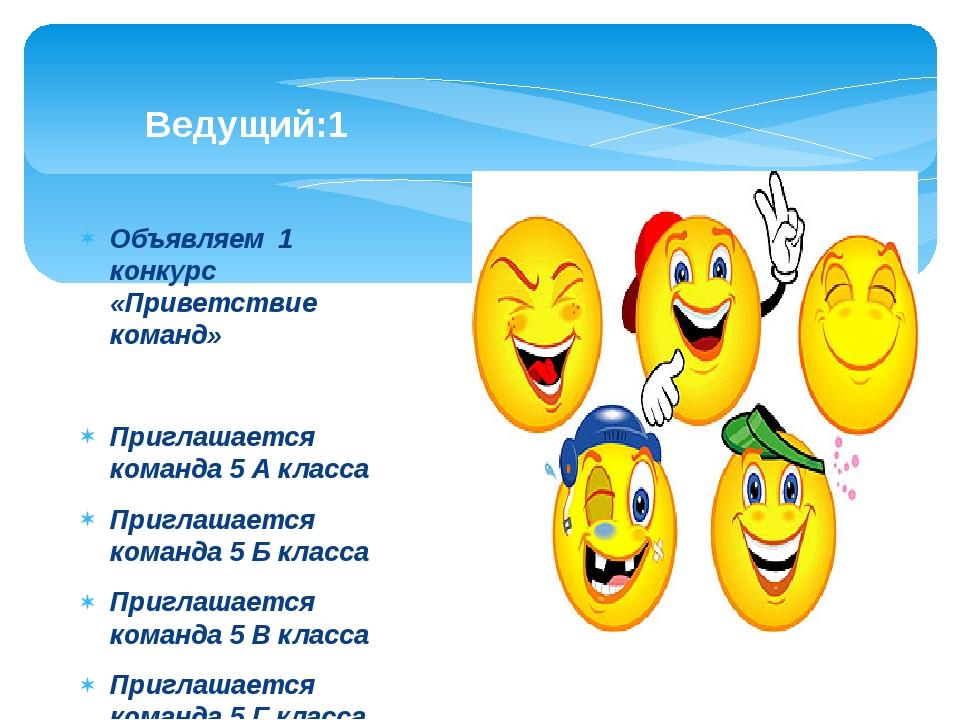 Объявляем 1 конкурс «Приветствие команд» Приглашается команда 5 А класса Приг...