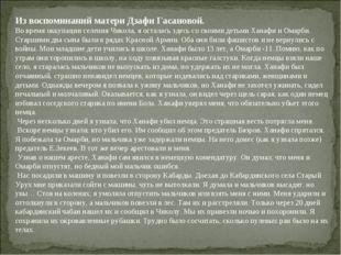 Из воспоминаний матери Дзафи Гасановой. Во время оккупации селения Чикола, я
