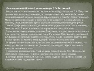 Из воспоминаний нашей учительницы Р.О.Тетцоевой. Когда я училась в начальных