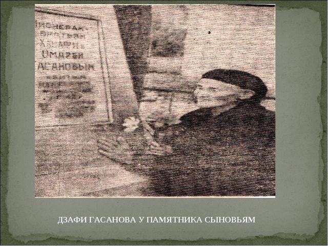 ДЗАФИ ГАСАНОВА У ПАМЯТНИКА СЫНОВЬЯМ
