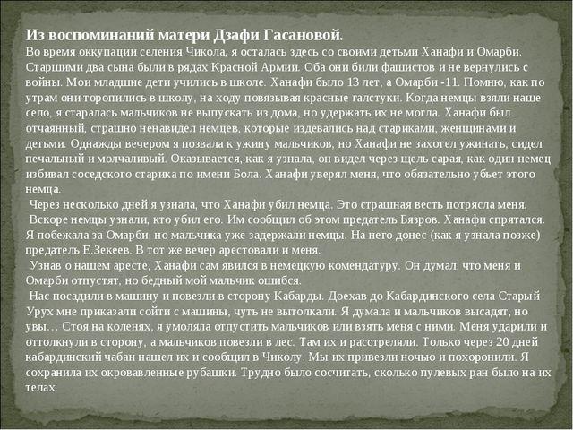 Из воспоминаний матери Дзафи Гасановой. Во время оккупации селения Чикола, я...