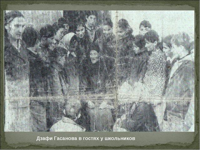 Дзафи Гасанова в гостях у школьников