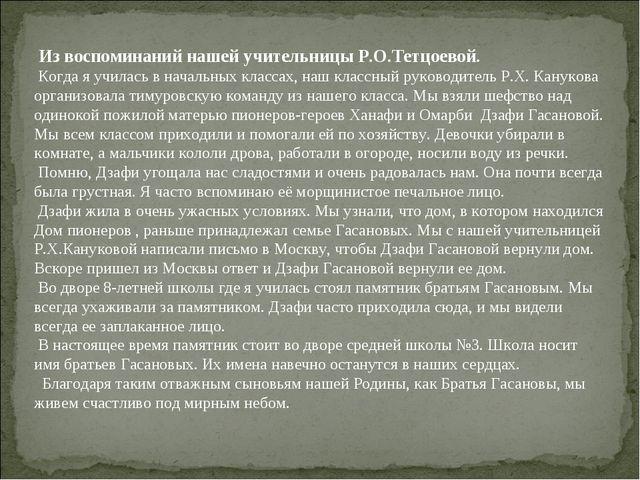 Из воспоминаний нашей учительницы Р.О.Тетцоевой. Когда я училась в начальных...