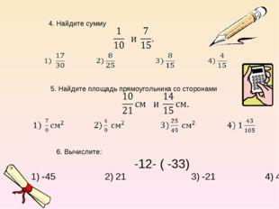 4. Найдите сумму 5. Найдите площадь прямоугольника со сторонами 6. Вычислите: