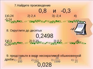 7.Найдите произведение 0,8 и -0,3 0,24 2) 2,4 3) -2,4 4) -0,24 8. Округлите
