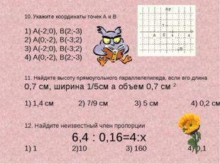Укажите координаты точек А и В 1) А(-2;0), В(2;-3) 2) А(0;-2), В(-3;2) 3) А(-