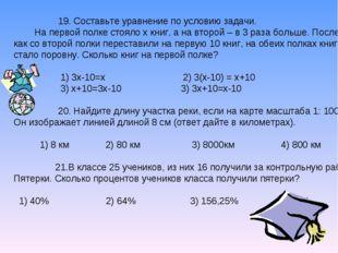 19. Составьте уравнение по условию задачи. На первой полке стояло х книг, а