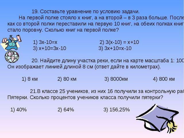19. Составьте уравнение по условию задачи. На первой полке стояло х книг, а...