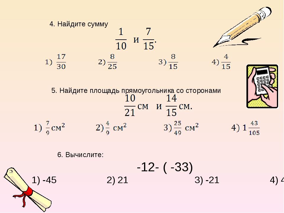 4. Найдите сумму 5. Найдите площадь прямоугольника со сторонами 6. Вычислите:...