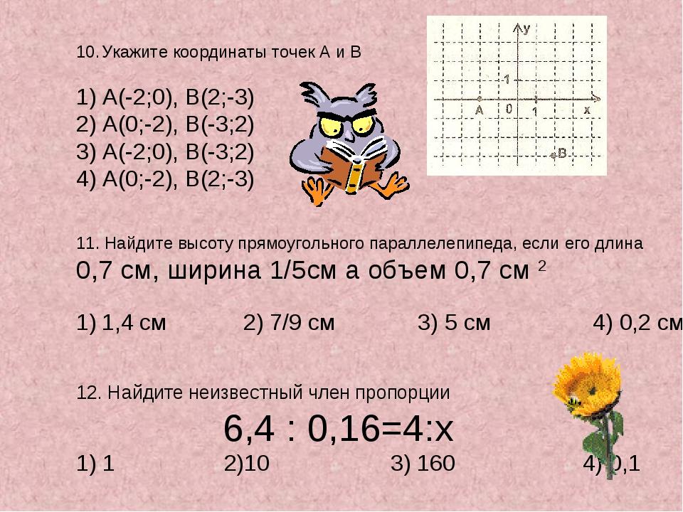 Укажите координаты точек А и В 1) А(-2;0), В(2;-3) 2) А(0;-2), В(-3;2) 3) А(-...
