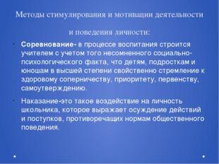 Методы стимулирования и мотивации деятельности и поведения личности: Соревнов