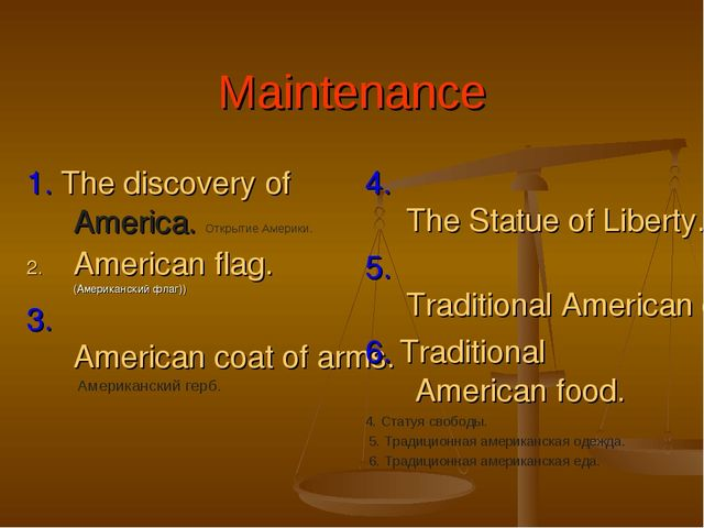 Maintenance 1. The discovery of America. Открытие Америки. American flag. (Ам...