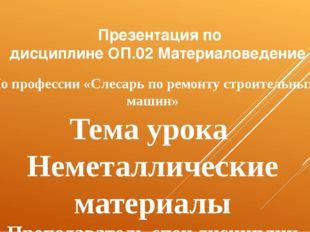 Презентация по дисциплине ОП.02 Материаловедение По профессии «Слесарь по рем