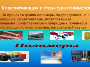 Классификация и структура полимеров По происхождению полимеры подразделяют на
