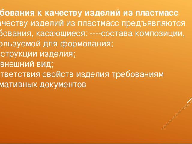 Требования к качеству изделий из пластмасс К качеству изделий из пластмасс пр...