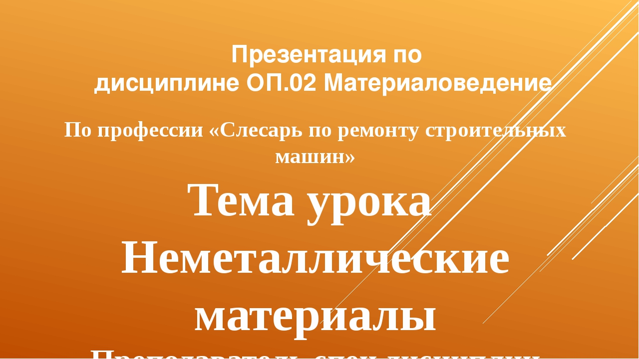 Презентация по дисциплине ОП.02 Материаловедение По профессии «Слесарь по рем...