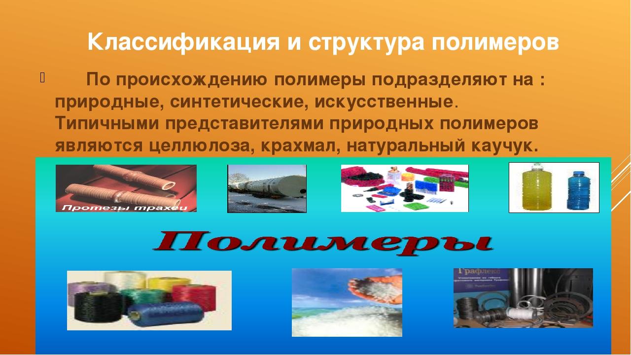 Классификация и структура полимеров По происхождению полимеры подразделяют на...