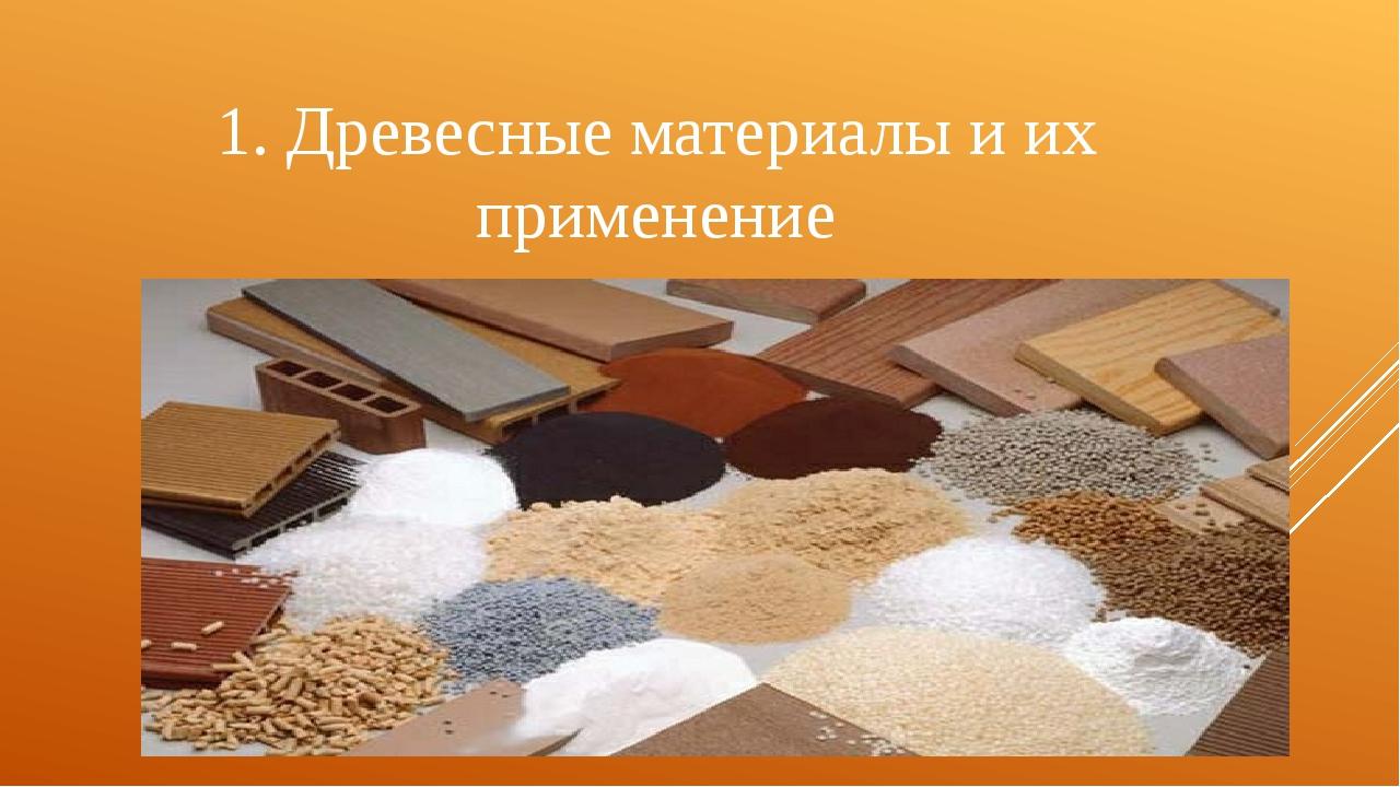 1. Древесные материалы и их применение