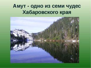 Амут - одно из семи чудес Хабаровского края