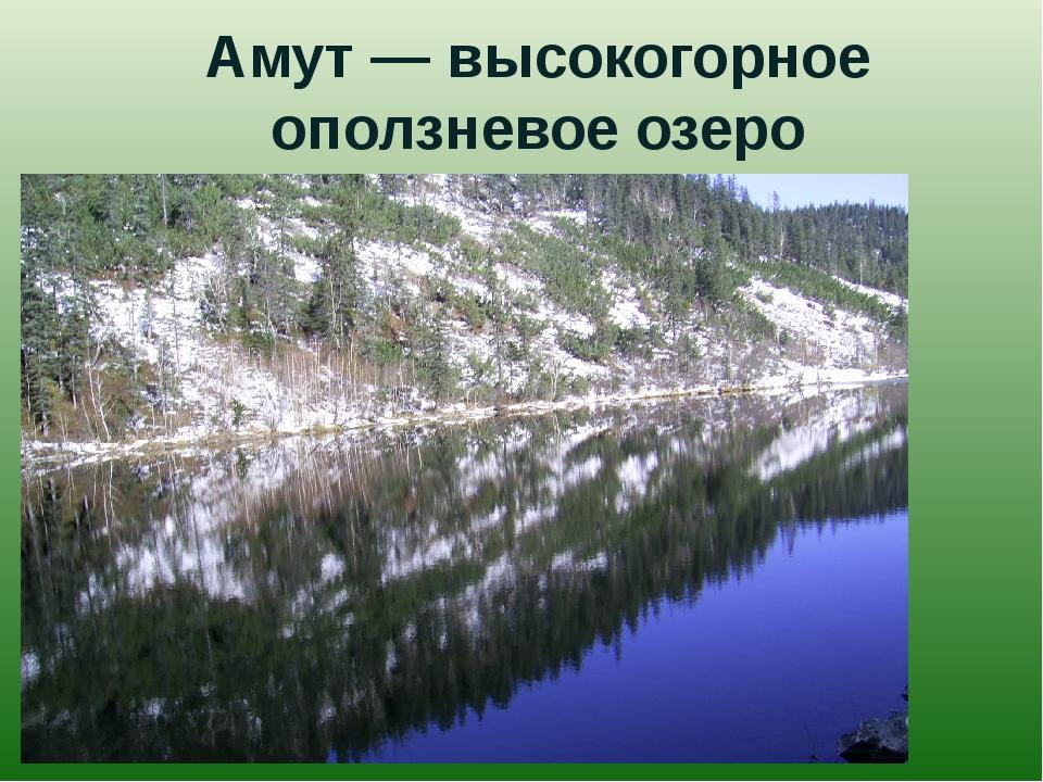 Амут — высокогорное оползневое озеро