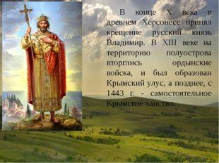 В конце Х века в древнем Херсонесе принял крещение русский князь Владимир. В