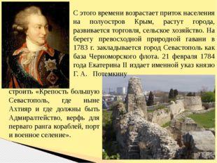 строить «Крепость большую Севастополь, где ныне Ахтияр и где должны быть Адми
