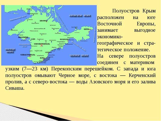 Полуостров Крым расположен на юге Восточной Европы, занимает выгодное эконом...