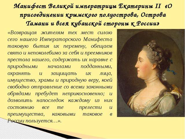 Манифест Великой императрицы Екатерины II «О присоединении крымского полуостр...