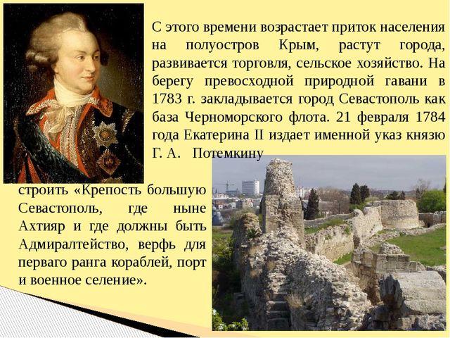 строить «Крепость большую Севастополь, где ныне Ахтияр и где должны быть Адми...