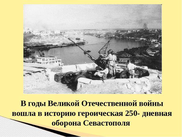В годы Великой Отечественной войны вошла в историю героическая 250- дневная о...
