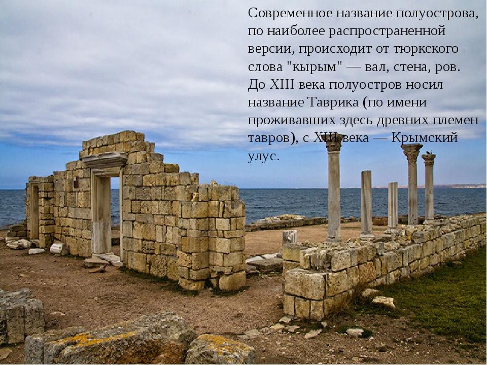 Современное название полуострова, по наиболее распространенной версии, происх...