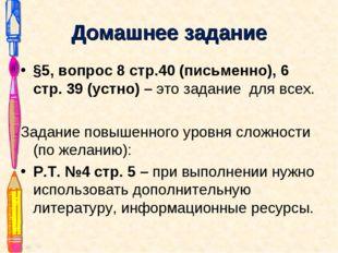 Домашнее задание §5, вопрос 8 стр.40 (письменно), 6 стр. 39 (устно) – это зад